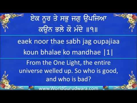AWWAL ALLAH NOOR UPAYA   Read Bhagat Kabir Bani along with Bhai...