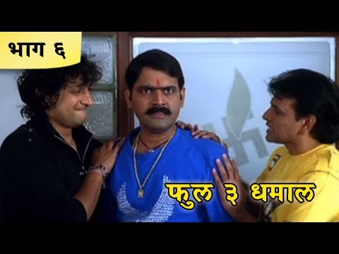 Full 3 Dhamaal - Part 610 - Comedy Marathi Movie - Priya Berde...