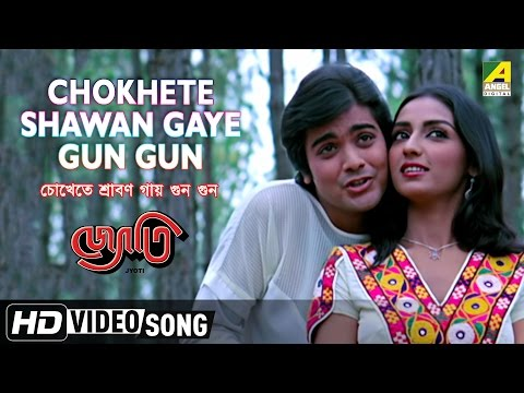 Kishor Kumar Hit Songs - Choketa Shyraban Gaye Gun Gun - Jyoti video