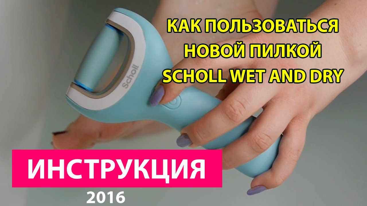 Инструкция scholl velvet smooth