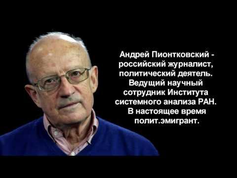 🎓 Самый жёсткий в истории пакет санкций. Андрей Пионтковский