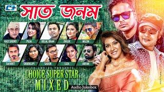 Sat Jonom Mixed | Audio Jukebox | Kazi Shuvo | Puja | Belal Khan | Zhilik | Milon | Safayet