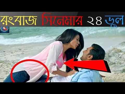 রংবাজ সিনেমার ২৪টি ভুল||Rangbazz Movie Mistake||Rangbazz Full Movie Funny Review thumbnail