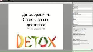 Детокс - рацион советы врача - диетолога Оксаны Скиталинской
