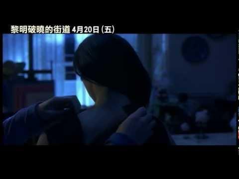 《黎明破曉的街道》中文正式版預告片:4月20日激情告白!