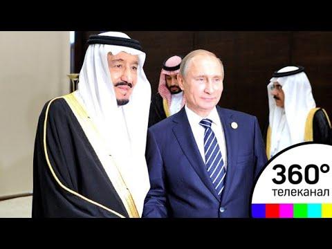 Исторический визит: король Саудовской Аравии в Москве