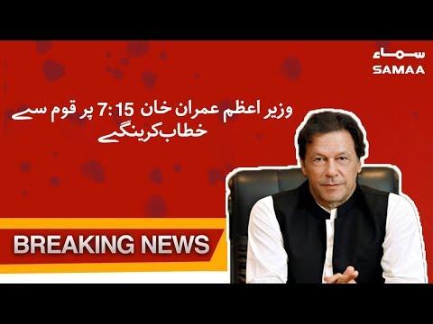 BREAKING NEWS | Wazir e Azam Imran Khan 7:15 Per Qoum Se Khitab Karengay  | SAMAA TV