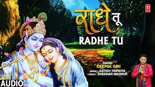 राधे तू I Radhe Tu I Krishna Bhajan I DEEPAK GIRI I New Full Audio Song