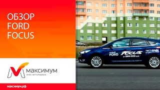 Обзор Форд Фокус 2015 | Review Ford new Focus 2015