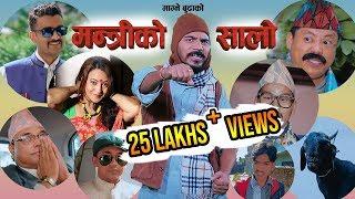 Magne Buda's Mantri Ko Saalo | New Comedy Song | मन्त्रीलाई माग्नेको घोचपेच