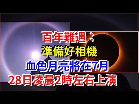 百年難遇:準備好相機,血色月亮將在7月28日淩晨2時左右上演