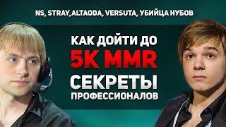 Как дойти до 5К MMR - Секреты профессионалов