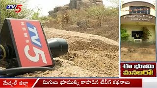 TV5 Effect : Officials Takes Action On Gundlapochampally Land Scam