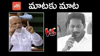 PM Modi Vs YS Jagan | Jagan Counter to PM Modi Over TDP in YCP Trap Words | AP Politics