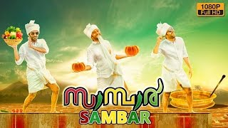 SAMBAR | sambar Malayalam Full Movie 2016 | latest malayalam full comedy movie 2016 new releases