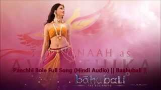 Panchhi Bole Full Song (Hindi Audio) || Baahubali ||
