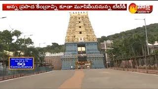 Tirumala Tirupati Devasthanam Will be Closed Due to Chandra Grahan | నేడు చంద్రగ్రహణం...