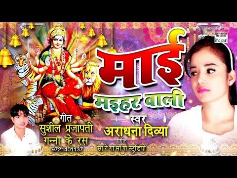 Mai Maihar Wali |  Aaradhna Divya | Bhojpuri New Devi Geet | 2018