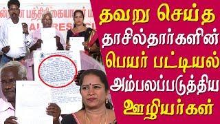 http://festyy.com/wXTvtStnpolitics black sheeps in revenue department NAME LIST of BAD Tehsildars in chennai tamil news