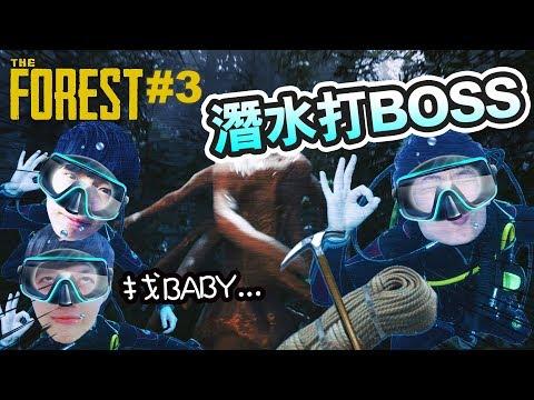 潛水打「BOSS」!被隊友出賣「推我落火抗」?:食人島求生模擬器The Forest#3 w/Moyung/dee/新加坡玩家
