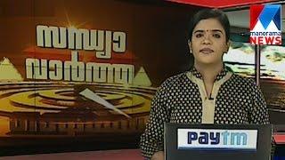 സന്ധ്യാ വാർത്ത | 6 P M News | News Anchor - Shani Prabhakaran | March 24, 2017 | Manorama News