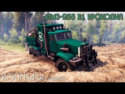 KrAZ-255 B1 Crocodile