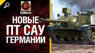 Новые ПТ САУ Германии - обзор от Evilborsh [World of Tanks]