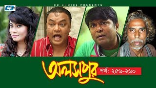 Aloshpur   Episode 256-260   Chanchal Chowdhury   Bidya Sinha Mim   A Kha Ma Hasan
