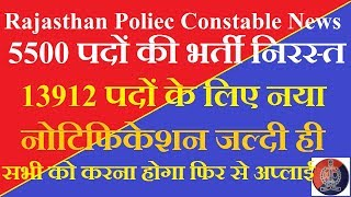 Rajasthan Police Constable Latest News {5500 पदों की भर्ती निरस्त} New Notification Out Soon