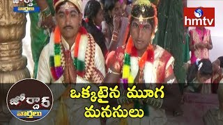 Dumb Couple Marriage In Dammannapeta | Wardhannapeta | Warangal | Jordar News | hmtv News