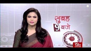 Hindi News Bulletin | हिंदी समाचार बुलेटिन – 15 Dec, 2018 (9 am)