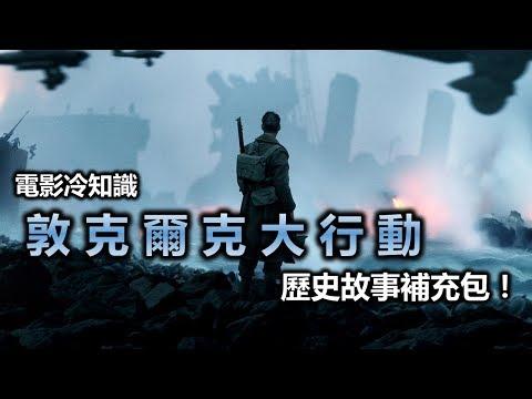 【電影冷知識】《敦克爾克大行動》 -歷史故事補給包! | XXY