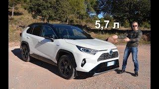 Toyota RAV4 2019: честные 5,7 л на сотню и уникальный полный привод