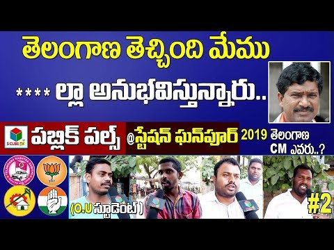 Public Pulse @Ghanpur #2 | 2019 తెలంగాణ సీఎం ఎవరు?Who Is Next CM Of Telangana | Rajaiah | KCR