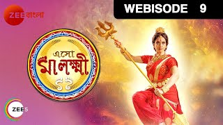 Eso Maa Lakkhi - Episode 9  - December 1, 2015 - Webisode