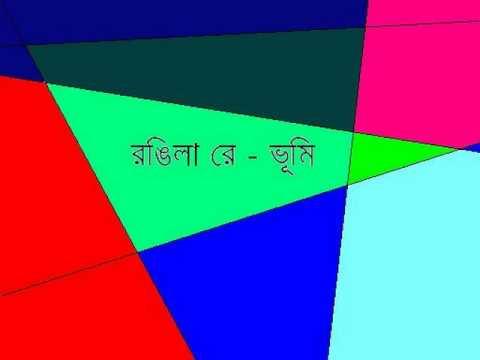rongila re- bhoomi