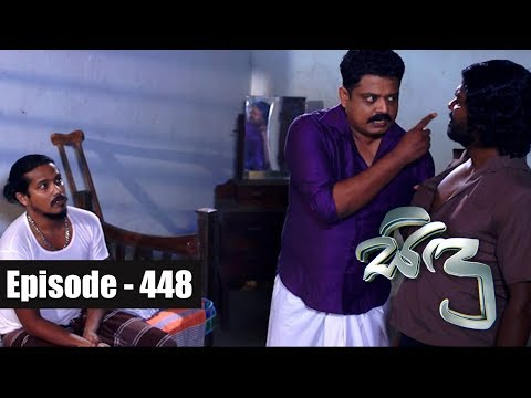 Sidu | Episode 448 25th April 2018