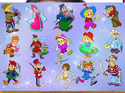 Загадки для Детей. Загадки для Малышей / Загадки про героев сказок