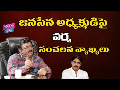 RGV Sensational tweet on Janasena PavanKalyan | Tollywood | YOYO Cine Talkies