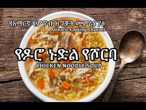 የአማርኛ Chicken Noodle Soup Recipe - የአማርኛ የምግብ ዝግጅት መምሪያ ገፅ Amharic