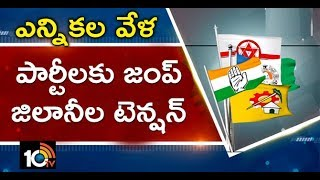 Special Story On Party Defections In Andhra Pradesh | AP Politics 2019 | 10TV News
