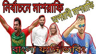 নির্বাচনে বস মাশরাফি | New Bangla Funny Dubbing | Mashrafe in the Politics | Mashrafe Bin Mortaza