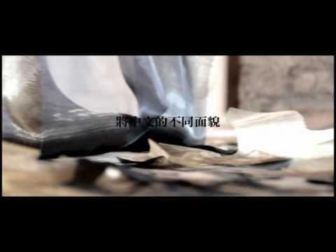 第八屆漢字文化節 穿的藝術特展