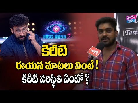 Public Shocking Comments on Kiriti Behavior | Bigg Boss 2 Telugu Elimination | YOYO Cine Talkies