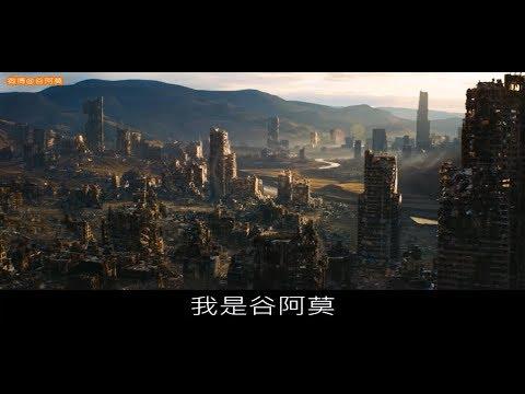 #717【谷阿莫】5分鐘看完2018救一個人死更多人的電影《移動迷宮:死亡解藥》