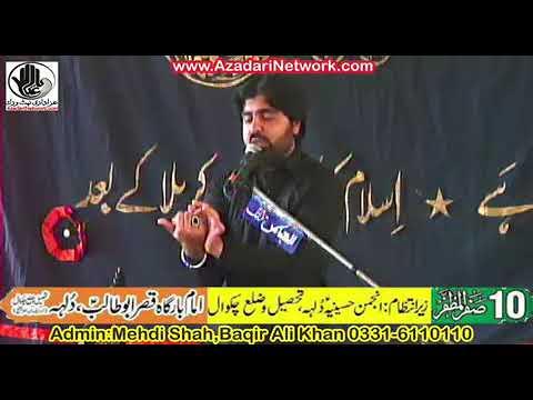 Zakir Zohaib Hassan || Majlis 10 Safar 2017 Dullha Chakwal ||