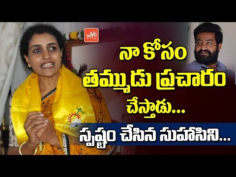 Jr NTR and Kalyan Ram Will Election Campaign for His Sister Suhasini at Kukatpally | YOYO TV Channel