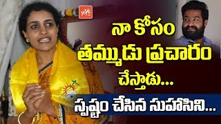 Jr NTR and Kalyan Ram Will Election Campaign for His Sister Suhasini at Kukatpally