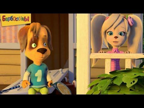 Барбоскины   Главное терпение 🕑 Сборник мультфильмов для детей