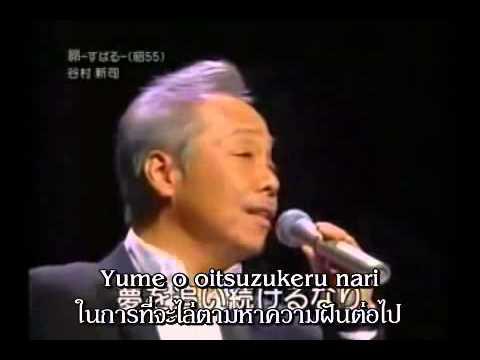 Thaisub(subaru) - Tanimura Shinji